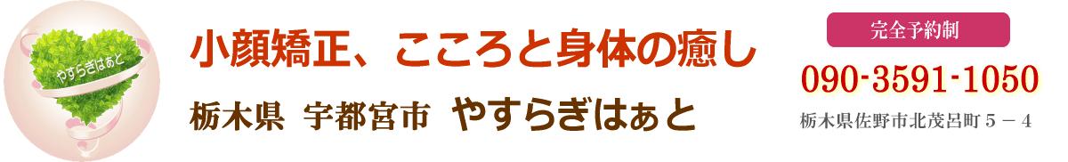 栃木県 宇都宮市  小顔矯正、こころと身体の癒し やすらぎはぁと